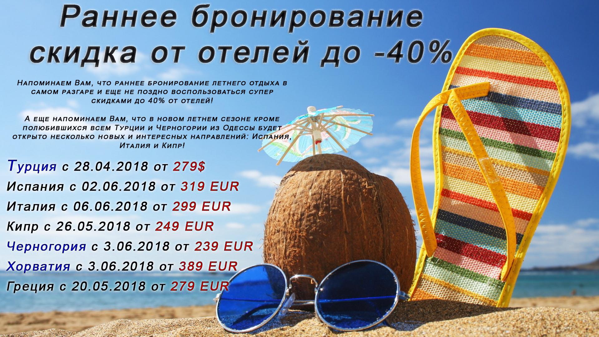 Акции спецпредРожения и горящие туры от туристической компании